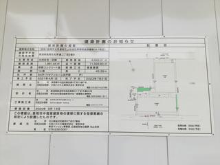 nagaoka-development20210504-22.jpg