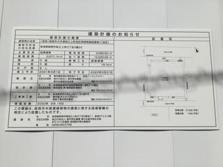 nagaoka-development20210504-24.jpg