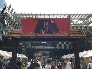 nagaokasake2.jpg