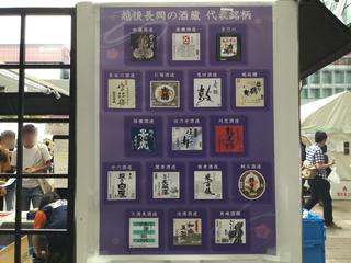 nagaokasake21.jpg