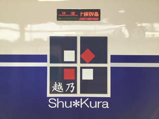 naoetsusta-koshinoshukura-2.jpg