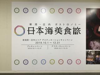 nihonkai-bishokutabi1.jpg