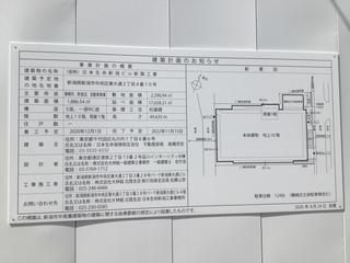 nihonseimei2.jpg