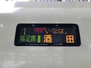 niigatasta-E653-inaho-1-2.jpg