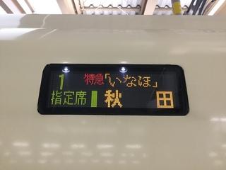 niigatasta-E653-inaho-1-4.jpg
