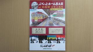platformbar-kashiwazaki-31.jpg