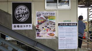 platformbar-kashiwazaki-5.jpg