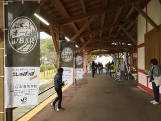 platformbar-yahiko1.jpg