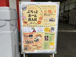 platformbar-yahiko2.jpg