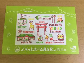 platformbar-yahiko23.jpg