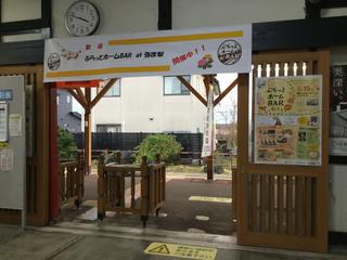 platformbar-yahiko4.jpg