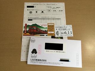 setugekka-rokumon2.jpg