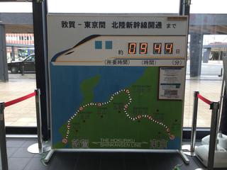 shinkansen-tsuruga3.jpg