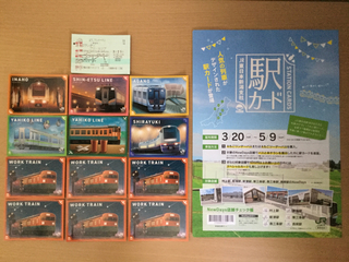 stationcard1.jpg