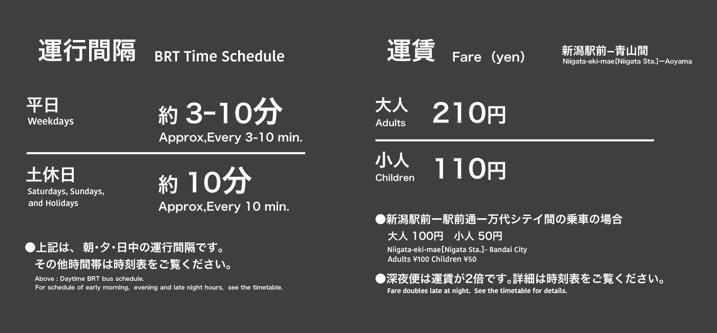 timeschedule-fare.png