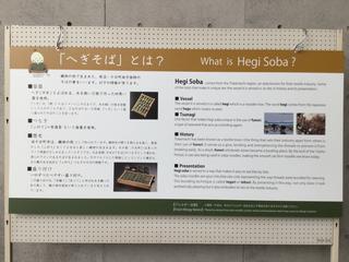 tookamachi-soba19.jpg