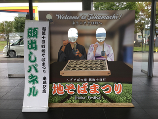 tookamachi-soba20.jpg
