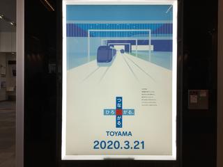 toyamasta20200321-25.jpg