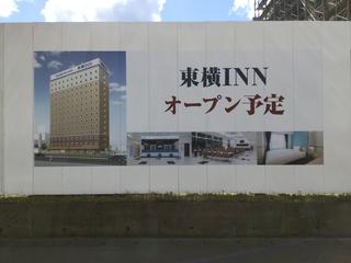 toyoko-inn-tubamesanjo2.jpg
