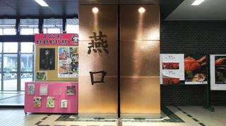 tsubame-sanjo31.jpg