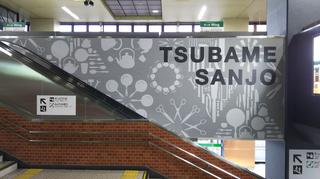 tsubame-sanjo36.jpg