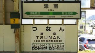 tsunansta8.jpg