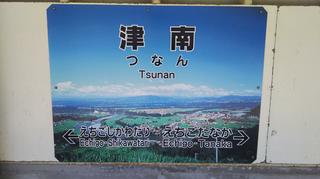 tsunansta9.JPG