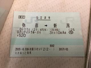yahiko-nightcruise20.jpg
