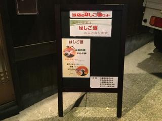 yuzawaburari4.jpg