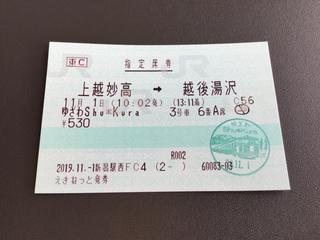 yuzawashukura6.jpg